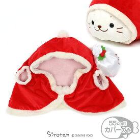しろたん サンタ服 抱き枕カバー 55cm着せ替えお洋服抱きぐるみ ぬいぐるみ 着せ替えお洋服 抱きぐるみカバー ぬいぐるみカバー アザラシ あざらし かわいい キャラクター クリスマス パーティー デコレーション 飾り プレゼント マザーガーデン