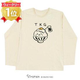 しろたん 長袖 Tシャツ TKG たまごかけご飯柄 白 S/M/L/XL/レディース メンズ ユニセックス クールネック キャラクター かわいい マザーガーデン