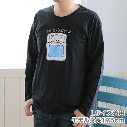 しろたんTシャツ長袖だいじょうぶです柄長そでTシャツユニセックスサイズSMLXLレディースメンズキャラクター男女兼用マザーガーデン