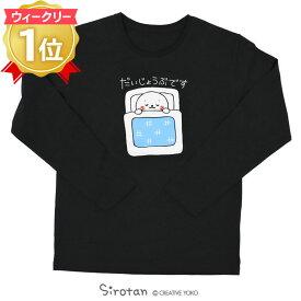 しろたん Tシャツ 長袖 だいじょうぶです柄長そで Tシャツ ユニセックス サイズ S M L XL レディース メンズ キャラクター 男女兼用 マザーガーデン