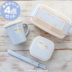しろたん もぐもぐ柄 ランチ4点セット 日本製ランチセット 弁当箱 ミニケース お箸 コップ ランチボックス フルーツケース あざらし アザラシ かわいい キャラクター マザーガーデン