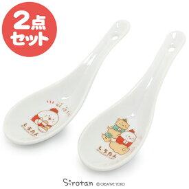 しろたん レンゲ 《カンフー柄 ハオチー柄》 中華柄2個セット 日本製 磁器中華食器 食器 スプーン レンゲスプーン カトラリー あざらし アザラシ グッズ かわいい キャラクター マザーガーデン