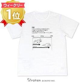 【Tシャツフェア 対象商品】しろたん Tシャツ 半袖 《算数柄》 白色 S/M/L/XLしろたん& らっこいぬ レディース メンズ ユニセックス 男女兼用 半袖 あざらし アザラシ かわいい キャラクター マザーガーデン 【メール便可】