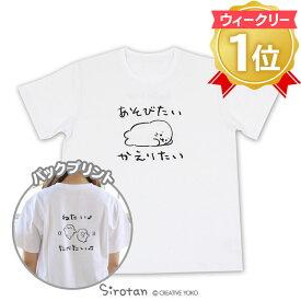 【Tシャツフェア 対象商品】しろたん Tシャツ 半袖 《あそびたい かえりたい柄》白色 S/M/L/XLレディース メンズ ユニセックス 男女兼用 半袖 あざらし アザラシ かわいい キャラクター マザーガーデン 【メール便可】