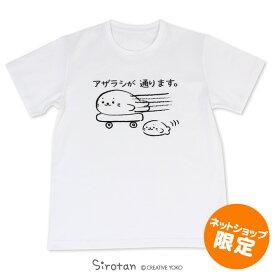しろたん Tシャツ 半袖 《アザラシが通ります柄》 白色 S/M/L/XLレディース メンズ ユニセックス 男女兼用 コットン 綿 あざらし アザラシ かわいい キャラクター 半袖Tシャツ マザーガーデン ネットショップ限定商品 しろたんつぶやきTシャツ2021 【メール便可】