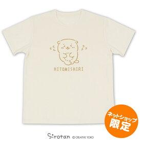 【Tシャツフェア 対象商品】しろたん Tシャツ 半袖 《HITOMISHIRI柄》 オフホワイト色 S/M/L/XLレディース メンズ ユニセックス 男女兼用 半袖Tシャツ マザーガーデン ネットショップ限定商品 しろたんつぶやきTシャツ2021 【メール便可】