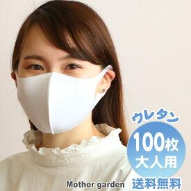 洗える ウレタンマスク 【100枚入り】 白 無地 立体 マスク レギュラーサイズ 大人用 マスク 男女兼用 使い捨て 繰り返し使える 送料無料 おしゃれ マザーガーデン 5枚×20セット