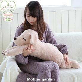 マザーガーデン レトリバー 抱きぐるみ クリエイティブヨーコ 40周年 創業祭 記念 復刻商品ぬいぐるみ 抱き枕 抱きまくら 大きい かわいい 犬 イヌ いぬ