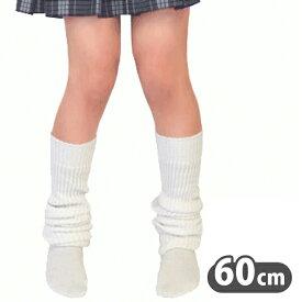 ルーズソックス 60cm ロングソックス JK 靴下