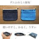 【ミニ財布】薄くて軽くて使いやすい!身軽になれるSIRUHAのmini財布 デニム