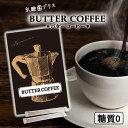 SALE【送料無料】糖質0 粉末 インスタント バターコーヒー(30包)オーガニック成分/MCTオイル配合 乳酸菌バターコーヒ…