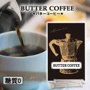 新発売SALE【送料無料】糖質0 粉末インスタント バターコーヒー(30包)オーガニック成分/MCTオイル配合 乳酸菌バター…