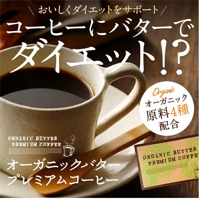 ※お買い得※【メール便送料無料】2個以上購入でおまけ付!オーガニックバタープレミアムコーヒー /バターコーヒー/コーヒーバター/ダイエット/痩せる/コーヒー/buttercoffee/完全無欠/朝食/置き換え/シリコンバレー
