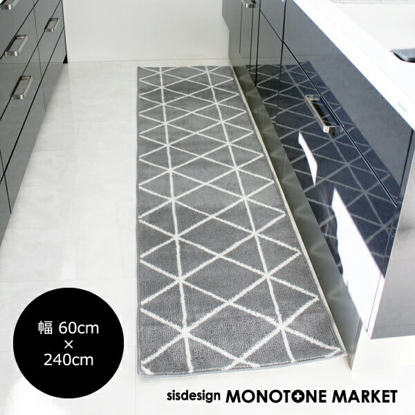 【キッチンマット】ラインダイヤモンド キッチンマット 60cm×240cm