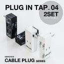 【CABLE PLUG SERIES】PLUG IN TAP_04(2個SET)