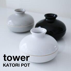 【TOWER】KATORI POT / 蚊取りポット /タワー