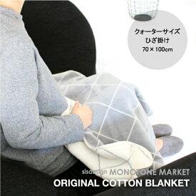 ブランケット コットン 【ブランケット】バイヤスグラフチェック コットンブランケット グレー/クォーターサイズ