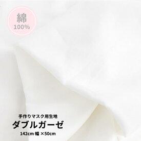 【即納】ダブルガーゼ ファブリック オフホワイト 142cm幅×50cm / コットン 生地