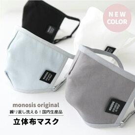 値下げ20%OFF【即納】monosis 立体布マスク モノトーン / 日本製
