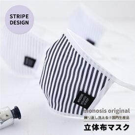 値下げ20%off【即納】monosis 洗える 立体布マスク ストライプ / 日本製