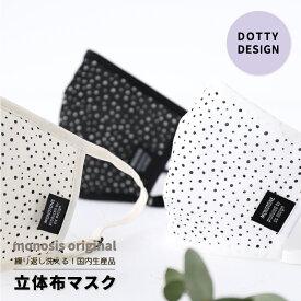 値下げ20%OFF【即納】monosis 洗える立体布マスク ドット / 日本製