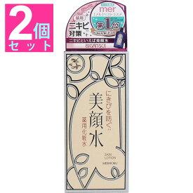 明色 美顔水 薬用化粧水 90ml【2個セット】【医薬部外品】