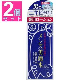 明色 メンズ美顔水 薬用化粧水 90ml【薬用化粧水】【2個セット】