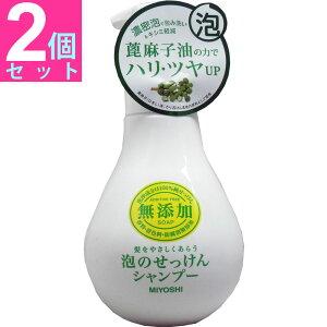 ミヨシ石鹸 無添加 泡のせっけんシャンプー 500mL【2個セット】