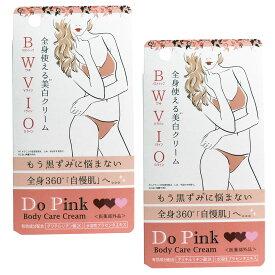 Do Pink (ドゥーピンク) 30g 【2個セット】【送料無料】ライジング デリケートゾーン 美白ゲルクリーム