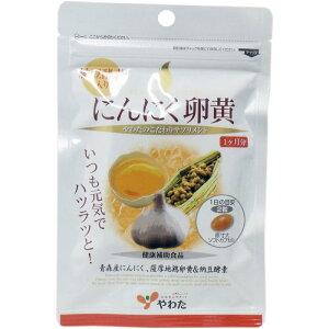 やわた ヘルスサポート にんにく卵黄 1ヶ月分 60粒入 八幡物産 健康補助食品(にんにく卵黄粉末含有食品)