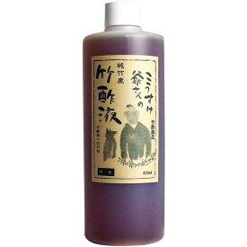 こうすけ爺さんの純竹産 竹酢液100%原液 竹酢風呂 400mL 竹酢液原液 こうすけ爺さんの自然工房