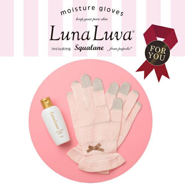 Luna Luva ルナルーヴァ ハンドケアセット ピンク スキンローションとモイスチャーグローブピンクのセットラッピング付ハンドケアボディケアハンドクリームボディクリーム贈り物お礼お返し誕生日バースディギフトプレゼント人気女性