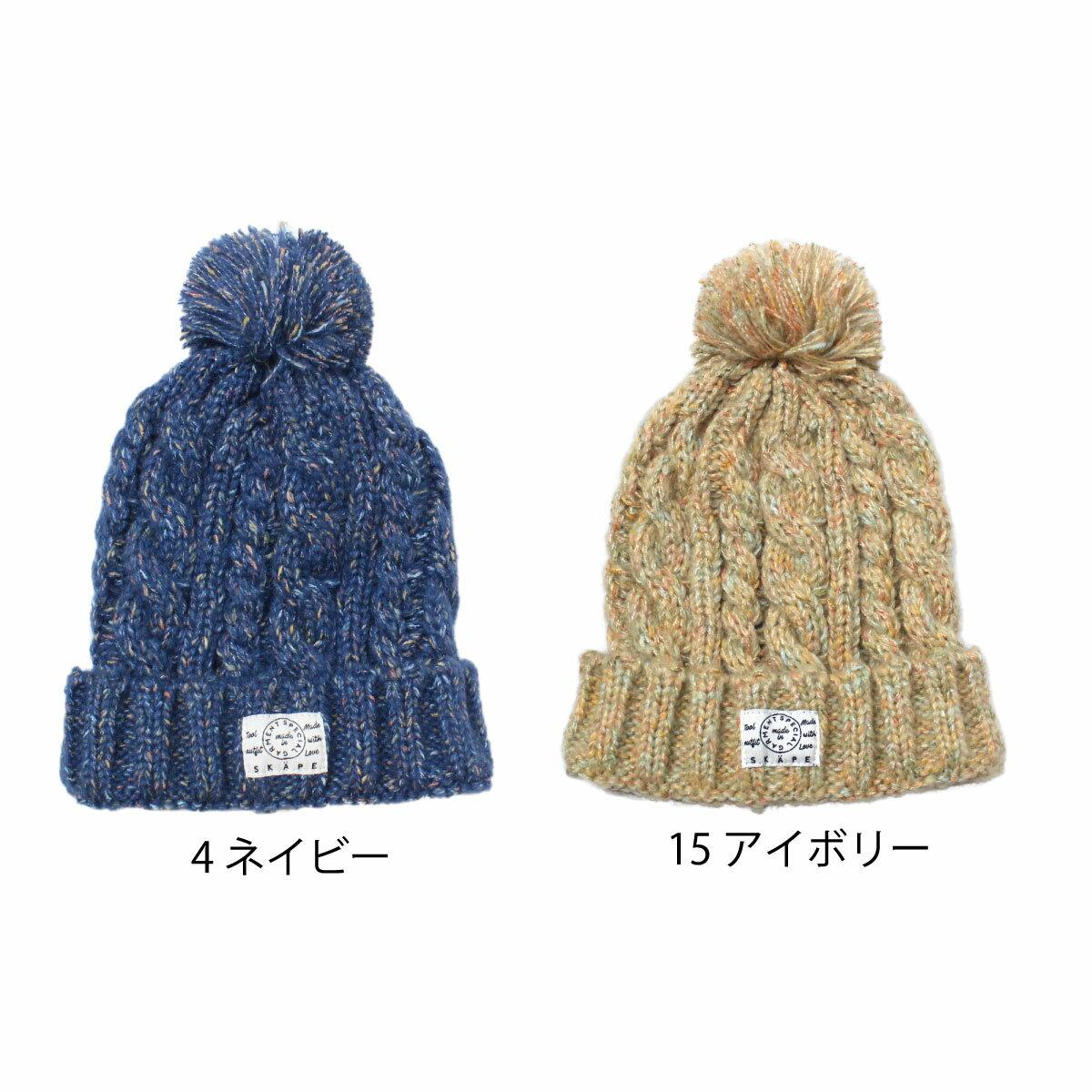 【ネコポス対応】【SiShuNon/SKAPE】カラフルMIX帽子 エスケープ キッズ 帽子 ニット帽 カラフル