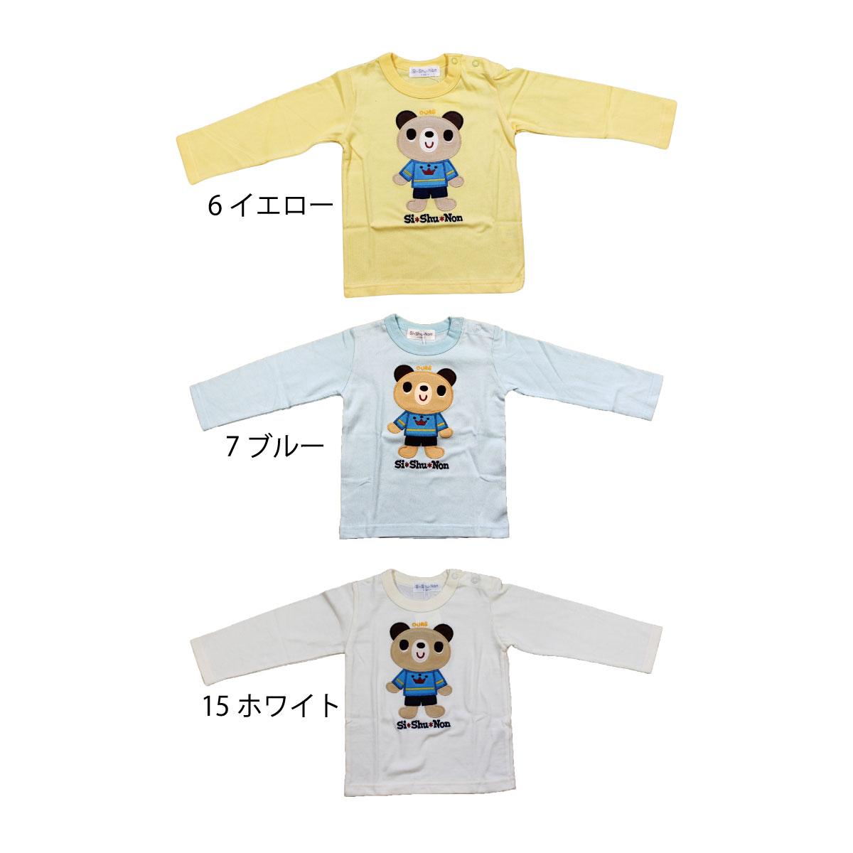 【均一セール】【ネコポス対応】【SiShuNon/シシュノン】定番クマロンTシャツ 男の子 長袖 クマ 刺繍 キッズ 日本製