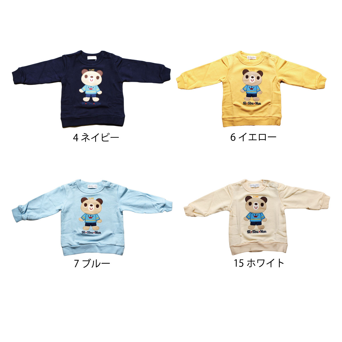 【セール】【ネコポス対応】【SiShuNon/シシュノン】定番クマトレーナー トレーナー 男の子 キッズ 刺繍 日本製 クマ 動物 ベビー