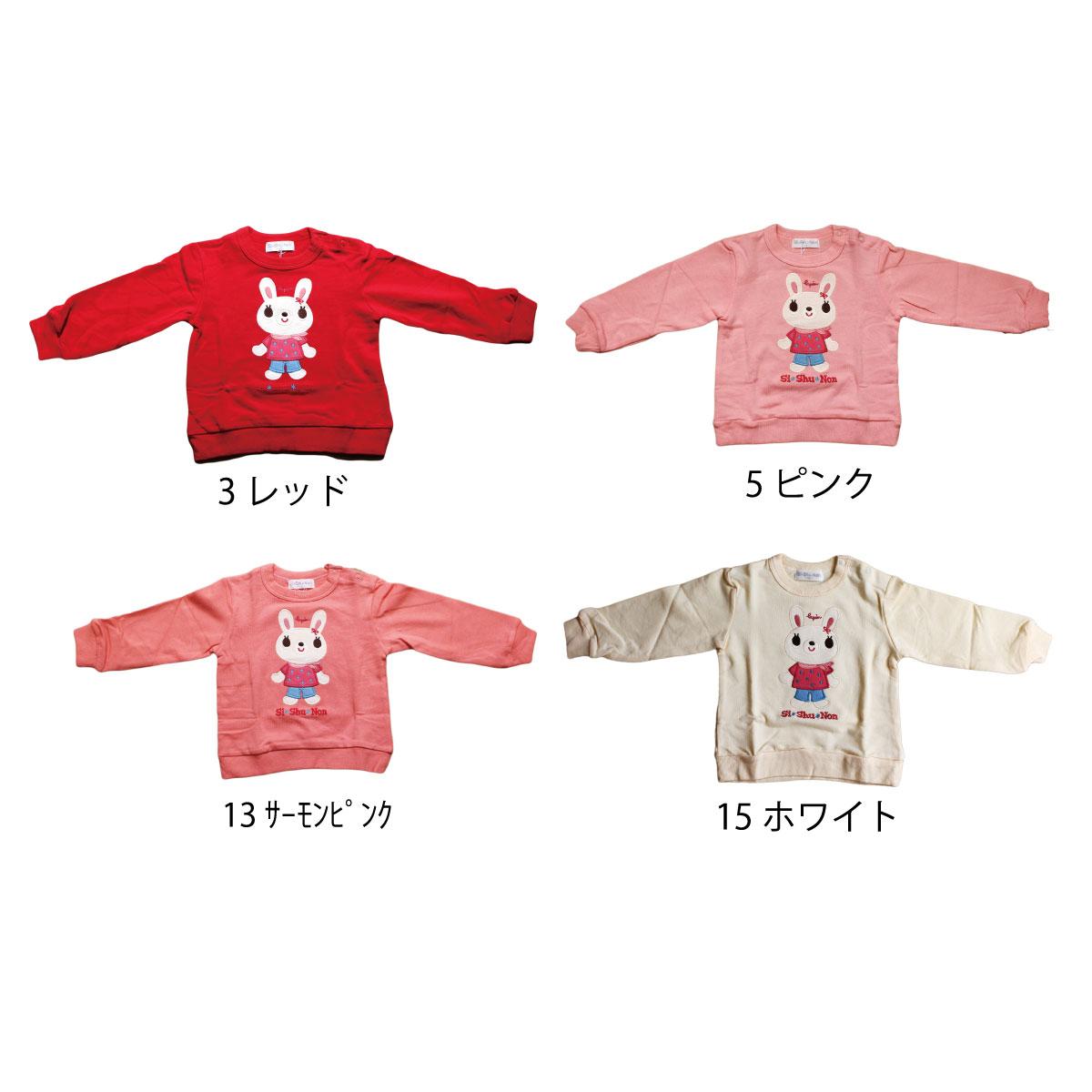 【セール】【ネコポス対応】【SiShuNon/シシュノン】定番ウサギトレーナー トレーナー 動物 女の子 キッズ 刺繍 日本製 ウサギ 動物 ベビー