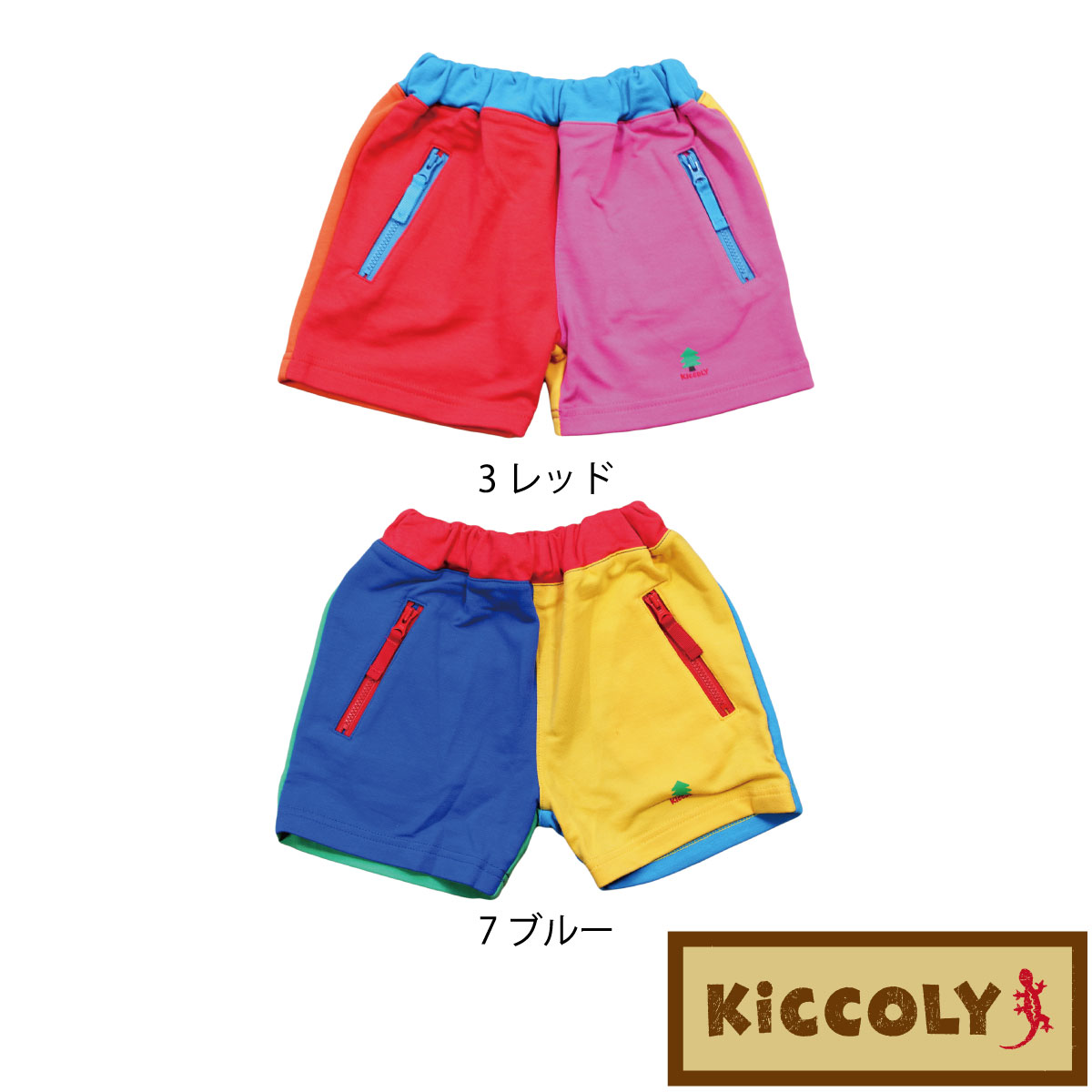 【セール】【SiShuNon/キッコリー】クレイジー配色ショート丈パンツ ベビー服 子供服 キッズ パンツ カラフル 男の子 女の子