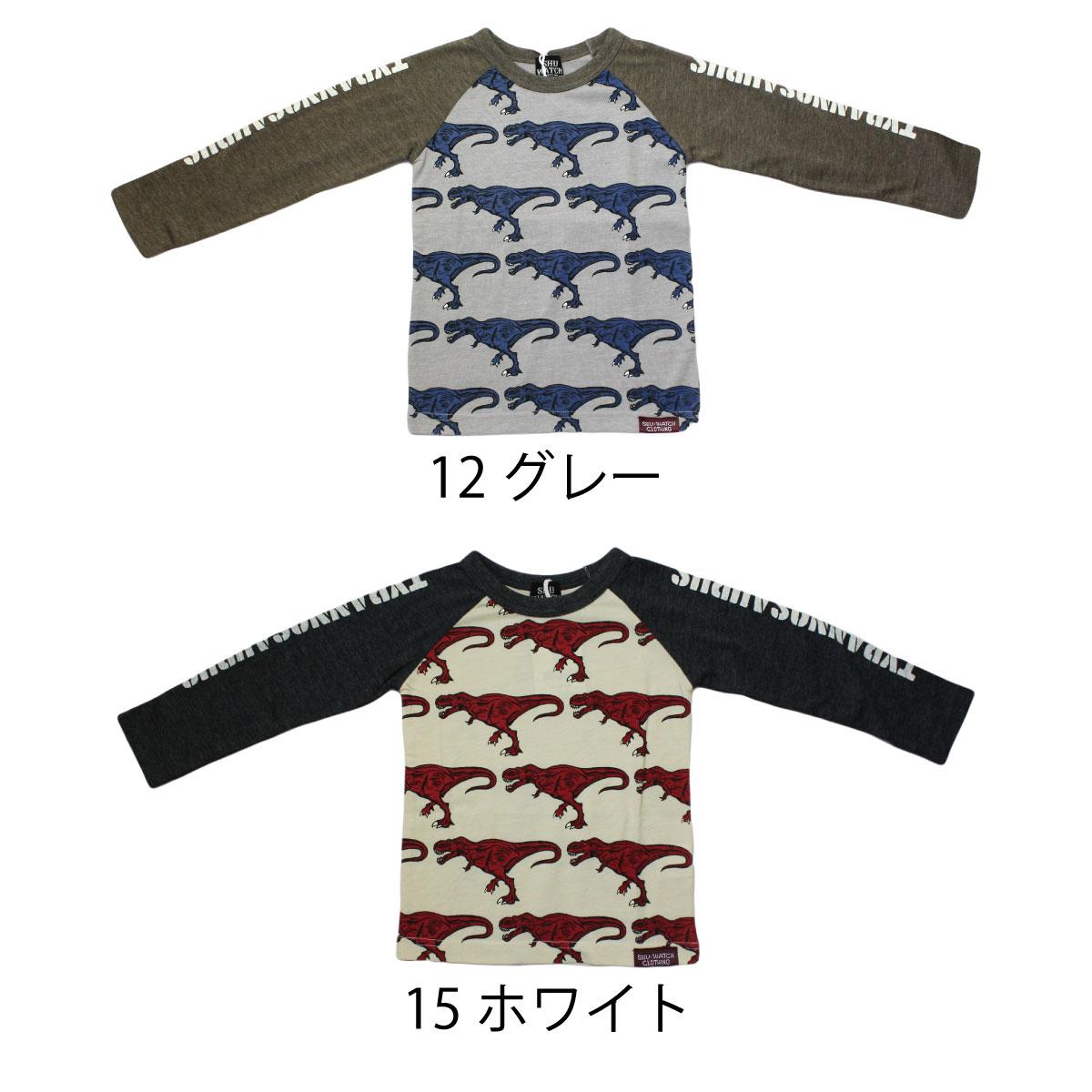 【セール】【ネコポス対応】【SiShuNon/SHUWATCH】ティラノザウルスTシャツ 長袖 男の子 Tシャツ キョウリュウ 恐竜