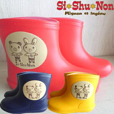【SiShuNon/シシュノン】ショートレインブーツ クマ ウサギ 長靴 ブーツ キッズ シンプル 日本製 保育園 通園 通学 キッズ 男の子 女の子 靴 シューズ