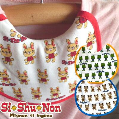 【ネコポス対応】【SiShuNon/シシュノン】授乳スタイセット ベビー 授乳 スタイ クマ カエル ウサギ ブタ