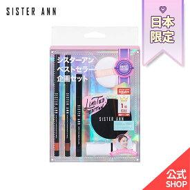 【(公式)SISTER ANN/シスターアン】★日本限定★ベストセラー企画セット
