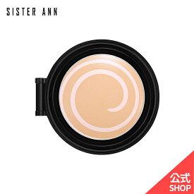 【(公式)SISTER ANN/シスターアン】ジェリーカバーパクト詰め替え用/専用パフ1個入り