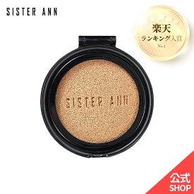 【(公式)SISTER ANN/シスターアン】スマートフィットカバークッション詰め替え用/専用パフ1個入り