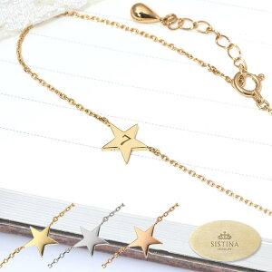 [クーポンで10%OFF!!6/18-6/20まで]K10 K18 刻印 名入れ 星 スター ブレスレット モチーフ イニシャル ネーム 名前刻印| ジュエリー システィーナ リリコ レディース 華奢 誕生日 プレゼント 贈り物