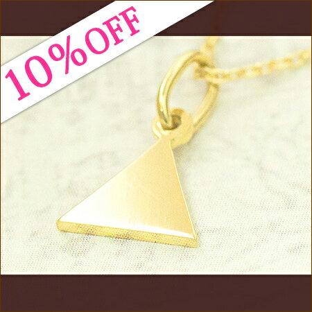 【楽天スーパーSALE10%OFF】 k18 k10 ゴールド トライアングルネームネックレス 三角 イニシャルネックレス ネックレス オーダー オリジナル 刻印 トライアングル 10金 18金 ゴールド GOLD 首飾り necklace