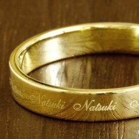 指輪 刻印 K18 K10 ネームリング S 幅3mm 名入れ メッセージリング オーダージュエリー ネーム オリジナル | レディース ペア 贈り物 パーティー お呼ばれ プレゼント おしゃれ 可愛い 重ね付け