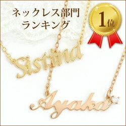 K10K18ネックレス最短3営業日ネームネックレス18金ゴールドGOLD首飾りnecklace