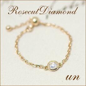 送料無料 指輪 リング ローズカット ダイヤモンド 0.07ct チェーンリング un-アン- ダイヤ ピンキーリング K18 | レディース アクセサリー ジュエリー 18金 18K 贈り物 プレゼント おしゃれ 可愛い 重ね付け