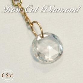 送料無料 K18 K10 ローズカット ダイヤモンド 0.2ct 一粒ダイヤモンド ネックレス | システィーナ リリコ かわいい 大人 女性 地金 シンプル 天然石 おしゃれ 結婚 結婚式 ウェディング 贈り物 あす楽