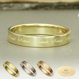 指輪 刻印 K18 K10 ネームリング S 幅3mm 誕生記念 ベビーリング 名入れ メッセージリング オーダージュエリー ネーム オリジナル | レディース ペア 贈り物 パーティー お呼ばれ プレゼント おしゃれ 可愛い 重ね付け ペアリング